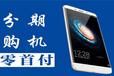 贵阳买手机分期付款专卖店需要注意些什么