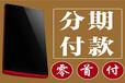 广州分期付款魅族是否可靠