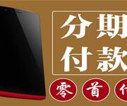 濮阳买手机分期苹果7p怎么回事图片