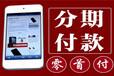 濮阳买手机分期苹果7p实体店办理