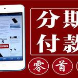 昆明按揭买手机iphone7需要审核哪些资料图片