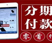 杭州办理分期苹果7p有哪些流程图片