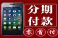 杭州按揭买手机三星有哪些流程