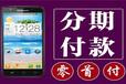 上海买苹果7p分期0首付需要审核多长时间