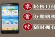 杭州买手机分期oppor9怎么操作的