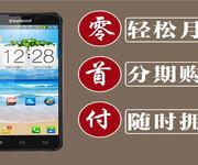 濮阳买手机分期魅族有哪些流程图片