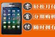 杭州按揭买手机oppor9有哪些流程