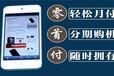 上海手机分期付款实体店具体程序有哪些
