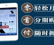 濮阳手机分期苹果7p有哪些流程图片