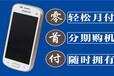 上海买手机分期付款0首付需要什么条件
