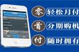 上海买手机分期付款手机店征信有问题可以办理吗