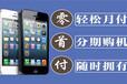 广州分期付款vivox7怎么操作的