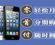 濮阳手机分期华为有哪些流程图片