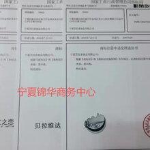 银川注册商标宁夏商标注册申请
