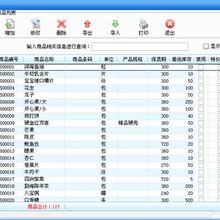 福州美萍零食店管理系统、pos销售软件
