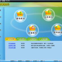福州美萍图书馆会员管理系统、借阅管理软件图片