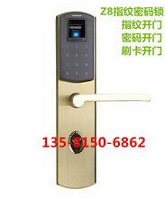 北京智能指纹锁北京电子门锁价格密码指纹锁多少钱图片