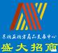 亚商所丨华东办事处丨运营中心