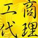 北京售电公司怎么注册