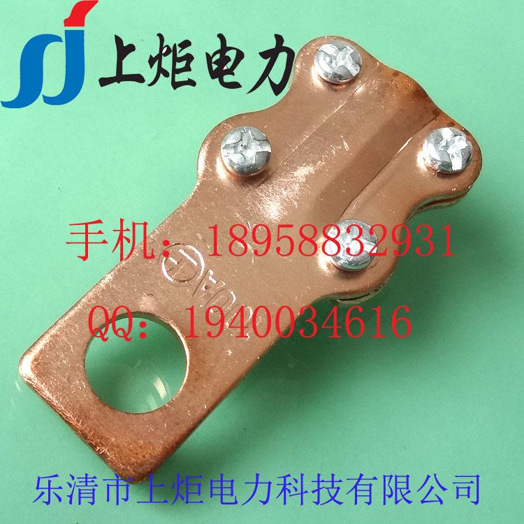 【jtl铜铝接线夹】-jtl铜铝接线夹价格-jtl铜铝接线