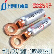 接线端子圆头铝合金线鼻子DTL-2-630平方规格全上炬厂家现货直销
