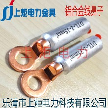 铝合金电缆端子,光伏用铝合金电缆端子,铝合金电缆接线端子