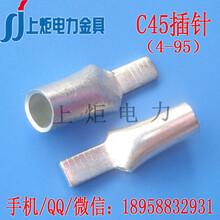 C45-185插针(连接断路器等低压电器)上炬C45插针鸭嘴型插针