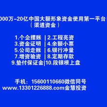 公司摆账提供个人企业显账摆账资金证明毛伟:156-0011-0660图片