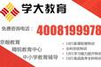 杭州初一数学、物理寒假班/晚自习补习收费标准
