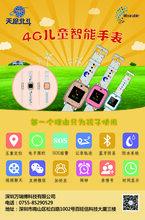 万瑞博新品4G智能视频通话儿童定位手表W300智能儿童手表
