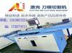 日式全自动电脑弯刀机—奥朗专业订做生产