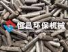 恒昌2016新型稻壳颗粒机、新型木屑颗粒机、新型锯末颗粒机