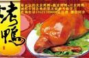 加盟正宗老北京片皮烤鴨一鴨三吃圖片