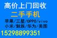 吴江高价上门二手iPhone7三星华为手机回收