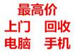 蘇州手機高價二手手機opop華為vivo蘋果X手機回收