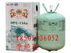 山东制冷剂R290,新型环保空调制冷剂