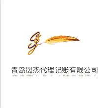 商标注册青岛公司注册变更注销代理记账一体化服务