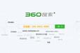 銀川360推廣想要做360網絡推廣,需要學會哪些內容?