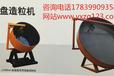 浙江圆盘造粒机直径3.2米厂家咨询、生产量大、技术一流、坚固耐用是造粒设备的理想机械热线电话178--3990--9358