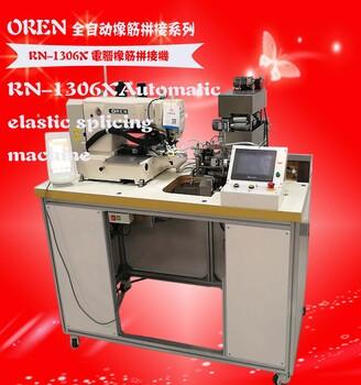 奧玲多功能橡筋機RN-1306X全自動橡筋拼縫