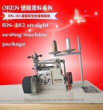 奧玲RN-382新款大貝機貝殼形飾邊縫紉機圖片