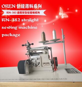 奧玲RN-382新款大貝機貝殼形飾邊縫紉機