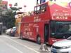 福州巴士出租敞篷双层巴士巡游敞篷双层巴士租赁河南巴士出租