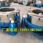 厂家直销高速离心工业脱水机型号不锈钢工业用脱水机价格