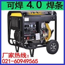 伊藤柴油发电焊机YT6800EW图片