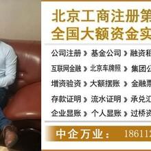 1亿北京投资基金管理公司转让