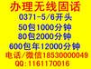 专业办理郑州无线固话0371-6开头郑州市金水区无线固话上门办理服务