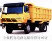 注册公司、注册货运公司办理道路运输许可证、车辆营运证图片