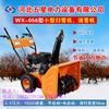 wx-056小型抛雪机报价张家口小型扬雪机型号_除雪省时省力