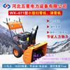张家口滚刷扫雪机价格_小型扫雪机多少钱_三合一清雪机工作视频